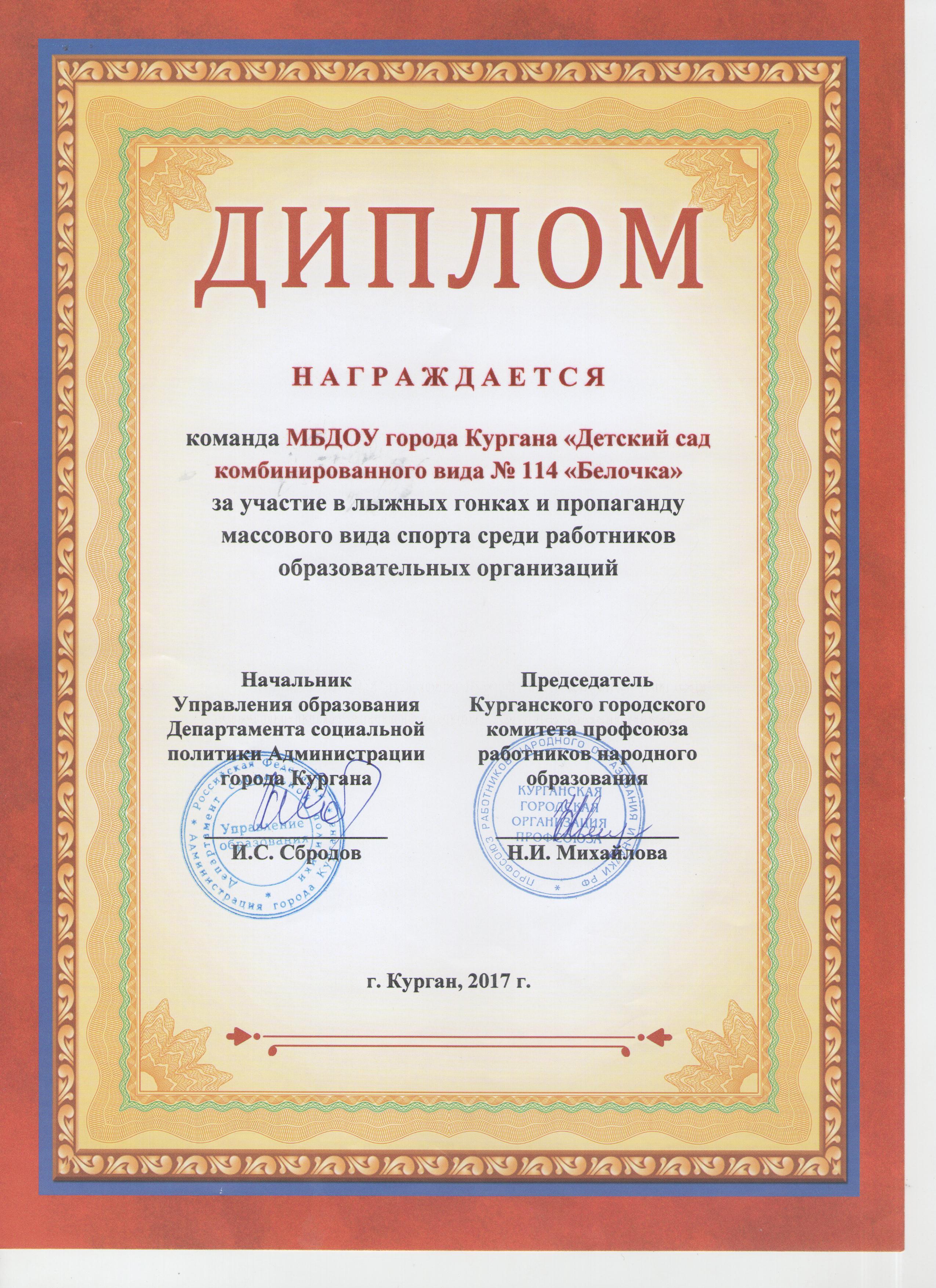Дипломы за участие в соревнованиях среди работников ОО Наш  03 001